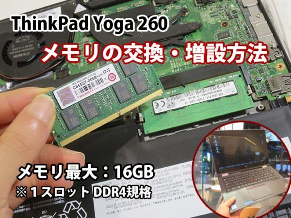 ThinkPad Yoga 260 メモリの交換・増設 最大16GB 1スロットでDDR4