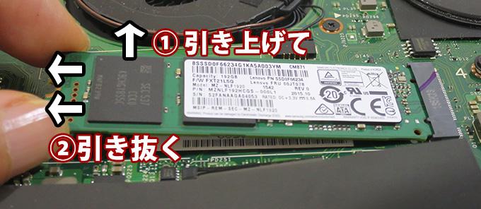 M.2 SSDを外すときは引き上げて端子と逆側に引き抜く